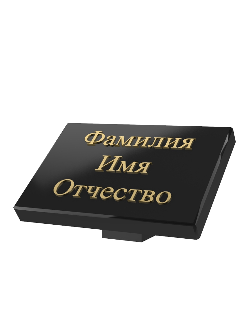 Гранитная табличка T-01